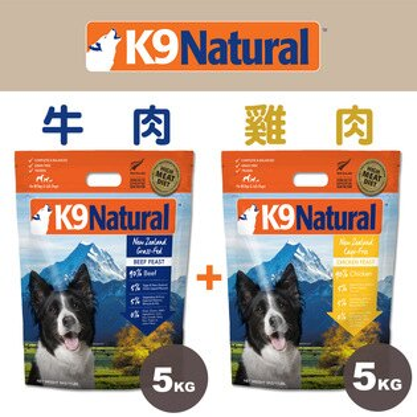 SofyDOG:紐西蘭K9Natural生食餐(冷凍)牛肉5kg+雞肉5kg