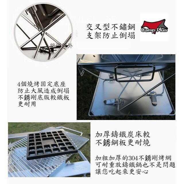 【悠遊戶外】camp plus 焚火台零件 304不鏽鋼烤網 炭床 攜行袋 鑄鐵炭床 加厚烤網