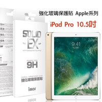 Apple 蘋果商品推薦imos Apple iPad Pro 10.5吋 康寧 強化玻璃 保護貼 0.3mm