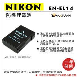 攝彩@樂華 FOR Nikon EN-EL14 相機電池 鋰電池 防爆 原廠充電器可充 保固一年