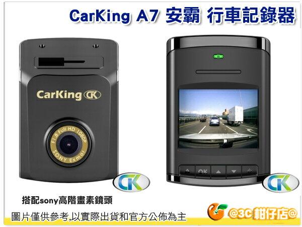 送16G+車充 CarKing A7 安霸 行車記錄器 單機版 + SONY 鏡頭高階畫質 動態影像 碰撞感應 150廣角 1.8大光圈 公司貨