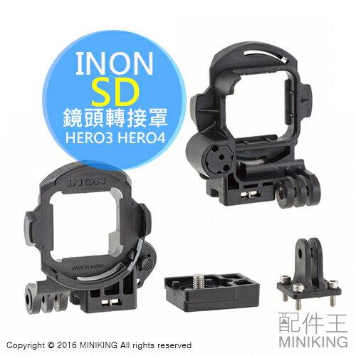 【配件王】INON SD 鏡頭轉接罩 前罩式 STD GoPro專用 適用 HERO3 HERO4 UFL-G140 UCL-G165 潛水 另 防水殼