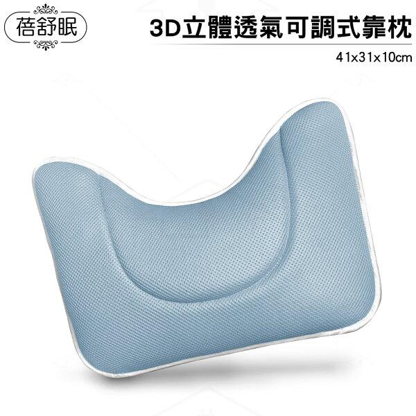 蓓舒眠3D立體透氣可調式靠枕護腰枕午休枕舒壓枕腰靠墊1入