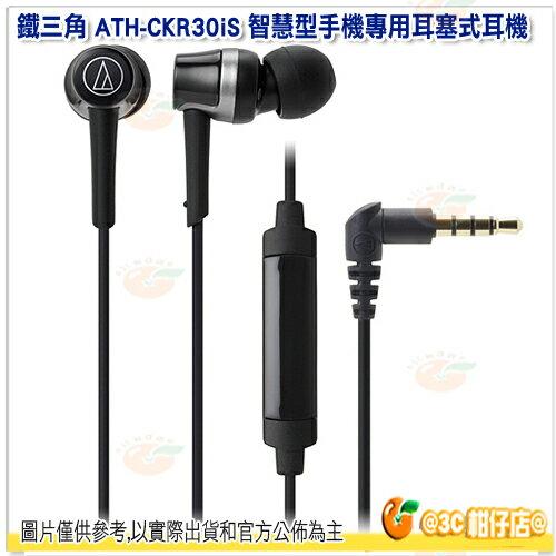 <br/><br/>  鐵三角 ATH-CKR30iS 智慧型手機專用耳塞式耳機 黑 公司貨 耳道式 入耳式 ATHCKR30iS<br/><br/>