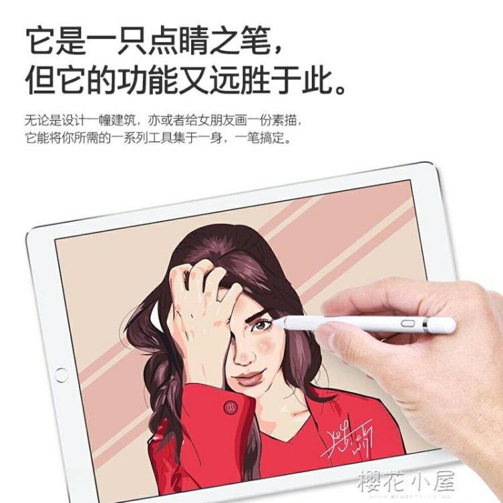 IQS pencil主動式電容筆高精度超細頭蘋果iPad平板手機安卓手寫筆QM林之舍家居