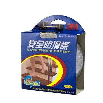 3M 7647舒適防滑條 2IN*5YD (室內外專用,灰色) 防止滑倒 高黏度