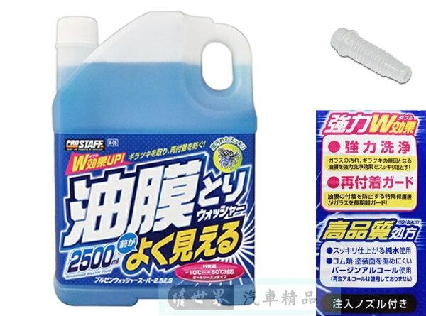 權世界汽車百貨用品:權世界@汽車用品日本進口Prostaff油膜去除雨刷精2.5公升裝A-05