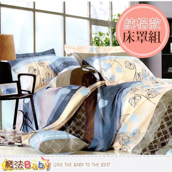 純棉5x6.2尺雙人床罩組 魔法Baby~w05001