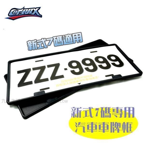 【九元生活百貨】Cotrax新式7碼專用汽車車牌框/2入 牌照框