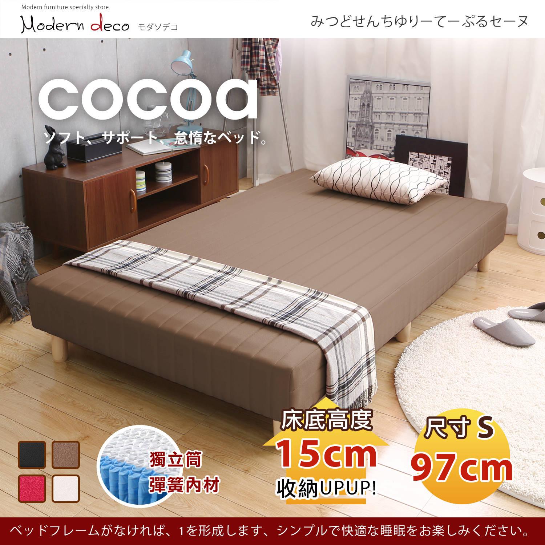 單人床 / COCOA可可獨立筒彈簧懶人床4色/97cm / 日本MODERN DECO