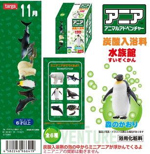 日本原裝進口水族館玩具炭酸泡澡錠泡澡球入浴劑《75g》★每顆裡面都有一個小禮物喔★夢想家Zakka'fe