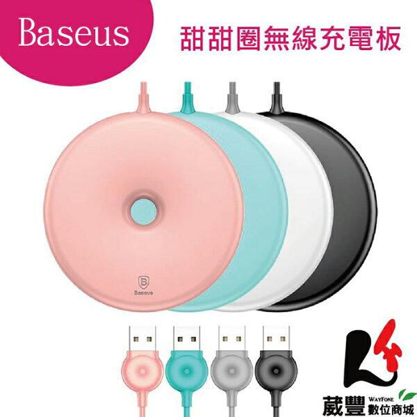 【滿3,000元10%點數回饋】Baseus倍思甜甜圈造型無線充電板
