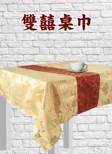 高芩傢飾│桌巾緹花桌巾#235雙喜