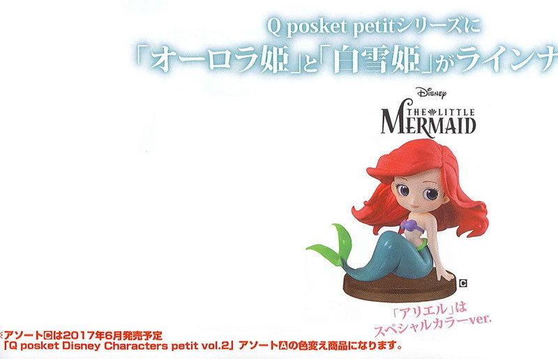 日版 Q Posket Disney Petit VOL.4 單售 小美人魚 特別顏色款 約7公分高 迪士尼 Qposket 公仔