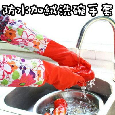防水加絨洗碗手套-保暖舒適環保廚房家事清潔3色73pp110【獨家進口】【米蘭精品】