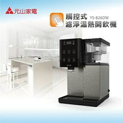 元山 觸控式濾淨溫熱 開飲機 YS-826DW 免運費 分期0% 公司貨