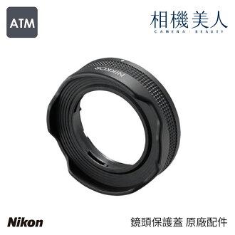 Nikon KeyMission AA-14B 鏡頭保護蓋 原廠配件 公司貨 適用 KeyMission 170