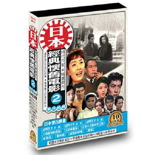 日本懷舊電影(第二套10片裝)DVD