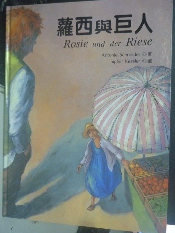 【書寶二手書T5/少年童書_ZDD】蘿西與巨人_Antonie Schneider_附光碟