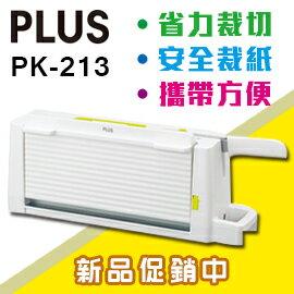 永昌文具 【熱門採購款】PLUS 普樂士 安全 攜帶式 A4 裁紙機 PK-213 /台