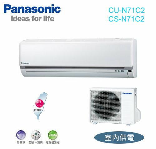 <br/><br/>  【佳麗寶】-國際10-14坪-分離式一對一冷氣 CS-N71C2/CU-N71C2<br/><br/>