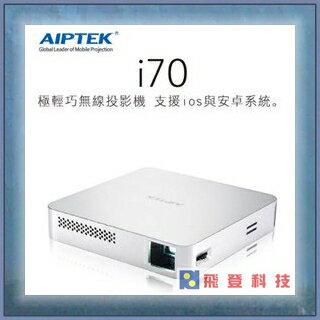 【雙系統微投影機】天瀚 Aiptek i70 WIFI 雙系統微投影機 支援 ios 安卓 手機 平板 具行動電源功能