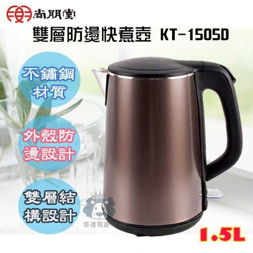 【億禮3C家電館】尚朋堂快煮壺KT-1505D.1.5L出水口皆304不鏽鋼材質