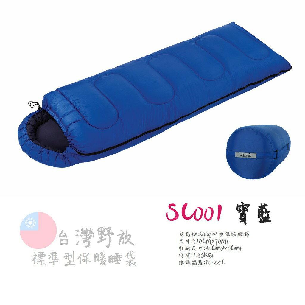 現貨免運 WildFun 野放經典型休閒睡袋 台灣製