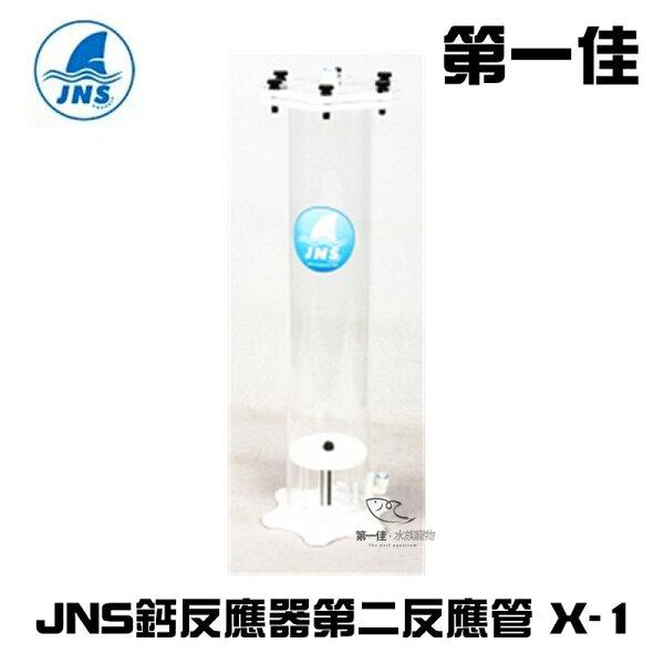 [第一佳水族寵物]台灣JNS鈣反應器第二反應管X-1免運