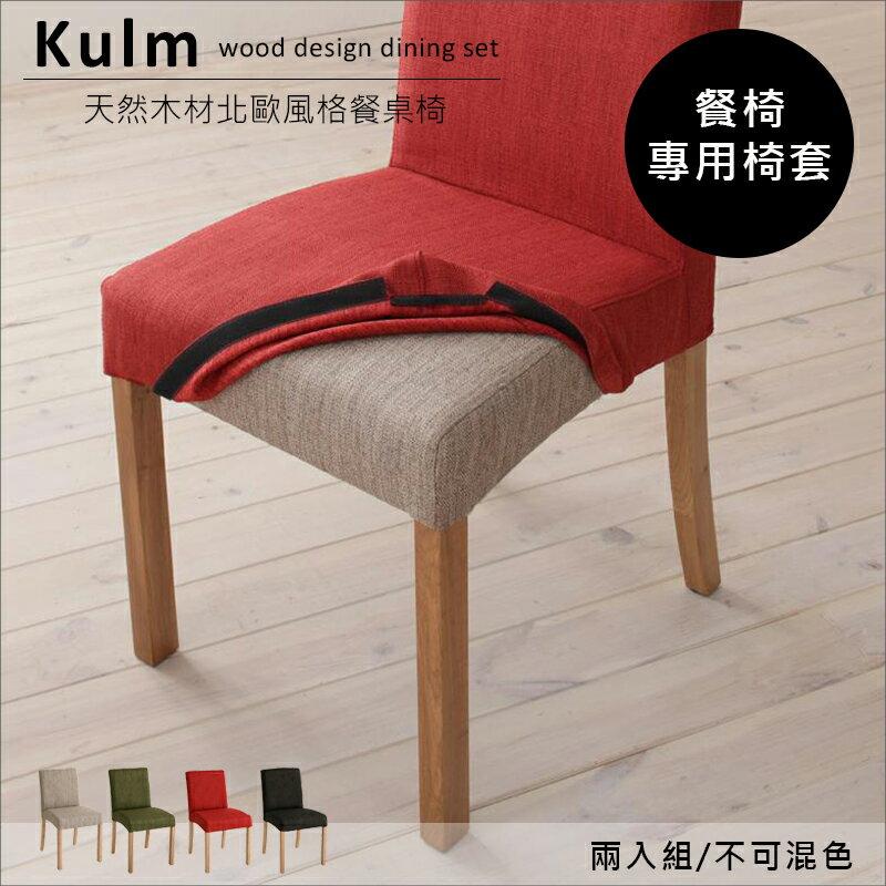 ~ 林製作所~Kulm天然木材北歐風格餐椅~ 椅套
