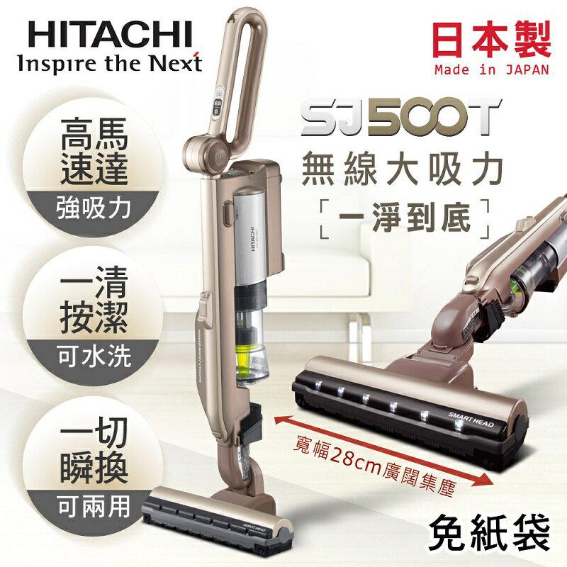 【HITACHI日立】無線充電式。免紙袋直立手持兩用式吸塵器/香檳金(PVSJ500T)