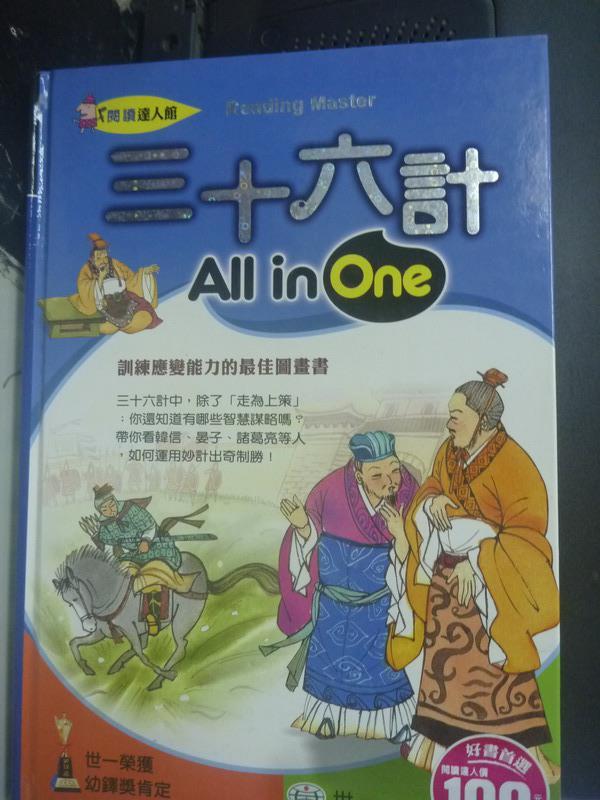 【書寶二手書T1/少年童書_XBV】三十六計All in One_鄧妙香