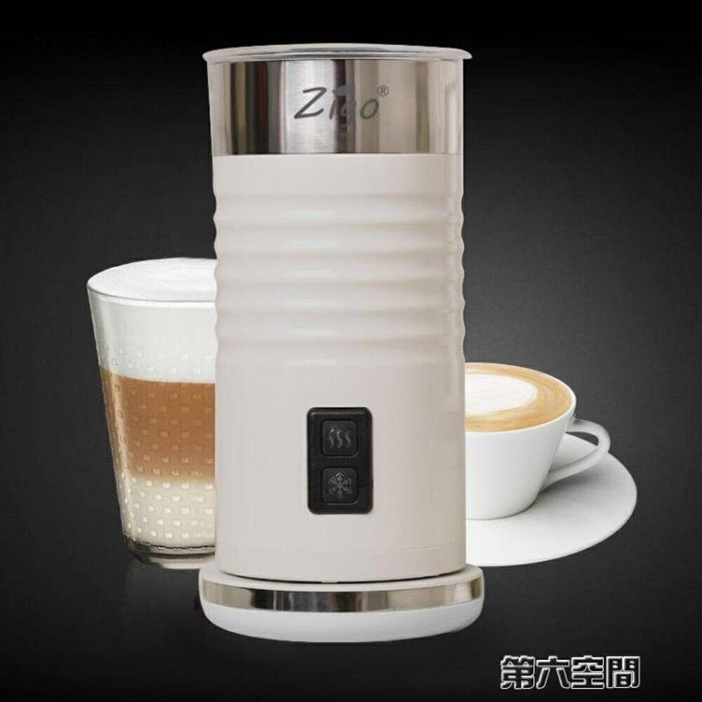 奶泡機 奶泡機全自動家用電動打奶器冷熱打奶機牛奶加熱打泡機奶泡器 第六空間 MKS 1