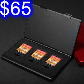 任天堂Switch遊戲卡帶收納盒 NDS遊戲卡盒 六片遊戲片保存盒 遊戲卡匣保護殼 高質感/輕薄/鋁合金保存盒 輕巧便攜