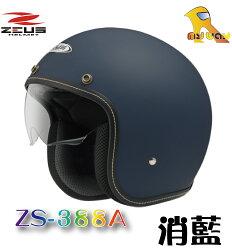~任我行騎士部品~瑞獅 ZS-388A 消藍 送長鏡片 內建墨片 復古帽 zs388 ZEUS ZS 388