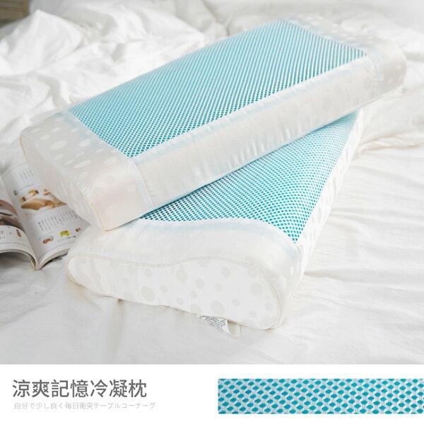 凱堡冷凝舒眠枕-記憶型(2入)節能寢具【C10101】