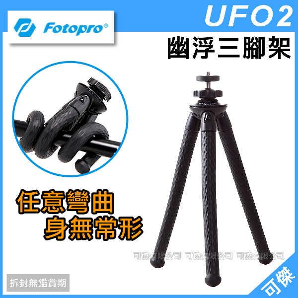可傑 Fotopro 富圖寶 UFO2 幽浮三腳架 章魚腳 變型腳架 易攜帶 可任意變形 GOPRO可兼容 公司貨