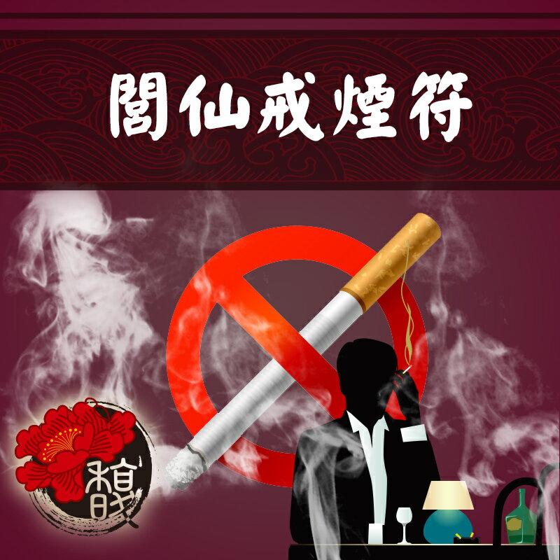 戒掉抽煙 馥瑰馨盛【NS0072】閭仙戒煙符☆健康捐漲不停,要戒除抽煙,想堅定意志