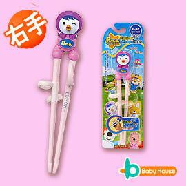 『121婦嬰用品館』baby house 愛迪生聰明學習筷 - 小企鵝(右手) 0