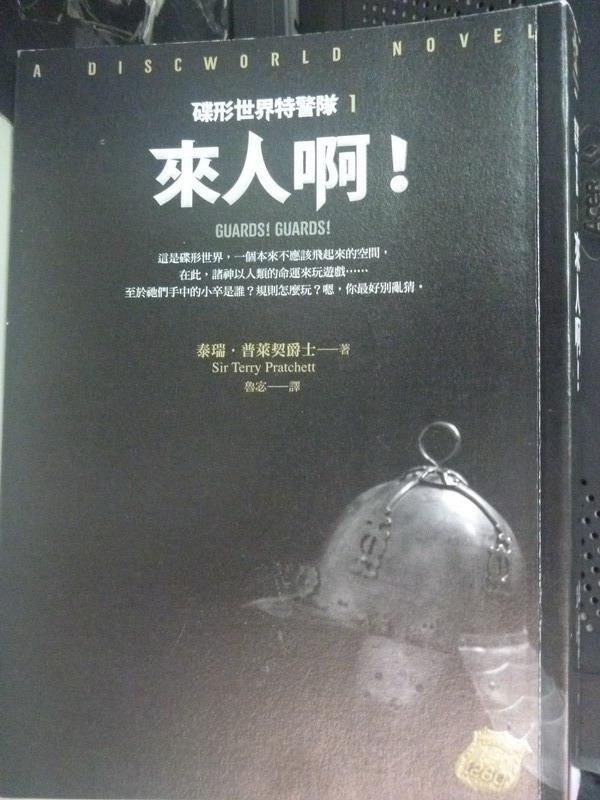 【書寶二手書T5/一般小說_LDU】碟形世界特警隊 1:來人啊_泰瑞‧普萊契爵士