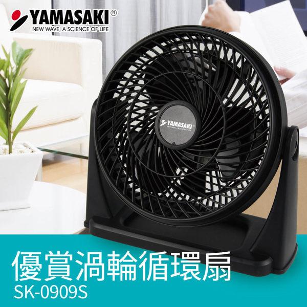 YAMASAKI山崎優賞10吋渦流循環扇SK-0909S
