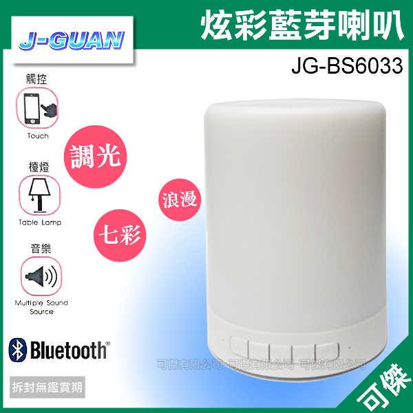 <br/><br/>  可傑 J-GUAN  炫彩藍芽喇叭 JG-BS6033 藍牙喇叭 音響  簡約時尚 浪漫七彩炫光 清晰音質 可當夜燈 支援TF卡/USB充電<br/><br/>