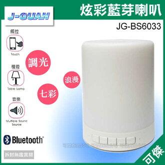 可傑 J-GUAN炫彩藍芽喇叭 JG-BS6033 藍牙喇叭 音響簡約時尚 浪漫七彩炫光 清晰音質 可當夜燈 支援TF卡/USB充電