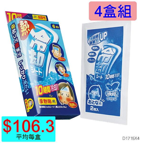 【醫康生活家】醫康退熱貼(6枚入)►►✪✪4盒組✪✪