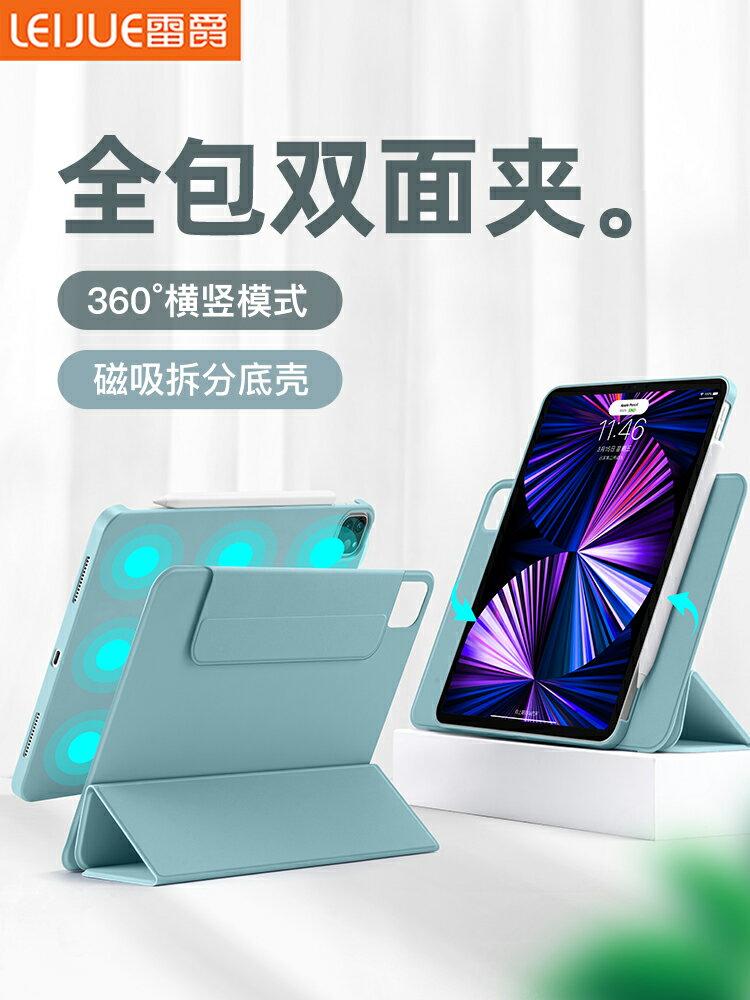 ipad保護套 360°旋轉】雷爵2021新款iPadPro保護套2020全包11英寸磁吸拆分雙面夾適用于蘋果2018平板輕薄12.9外殼Air4套 【XXL9054】
