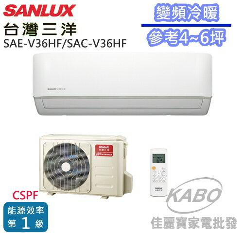 <br/><br/> 【佳麗寶】-含標準安裝(台灣三洋SANLUX)變頻冷暖分離式一對一冷氣(約適用4~6坪)SAE-V36HF/SAC-V36HF<br/><br/>