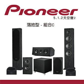 【Pioneer 先鋒】( C 組合套) - 5.1.2天空聲道 - 落地型