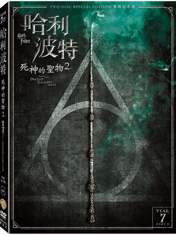 哈利波特:死神的聖物 2 DVD