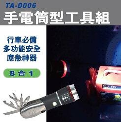 權世界@汽車用品 8合1 手電筒 割斷安全帶 破窗槌 緊急救援隨身多功能工具組 TA-D006