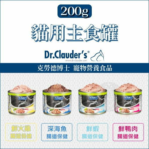 Dr-Clauders克勞德〔營養主食貓罐,4種口味,200g〕(一箱12入)